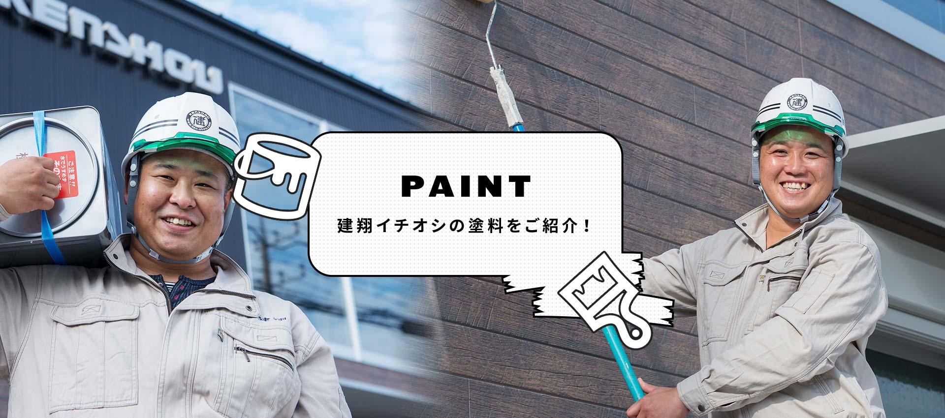 おすすめ塗料