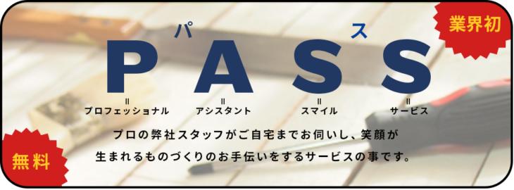 PASS紹介