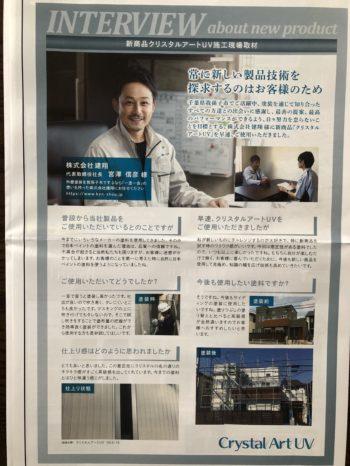 日本ペイント 新聞 外壁塗装 弊社載りました